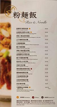 P13 Rice Noodle_s.jpg