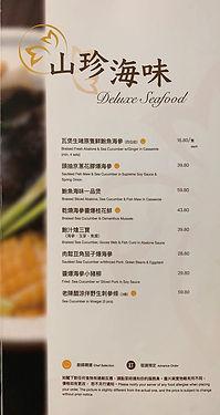 P6 Deluxe Seafood_s.jpg