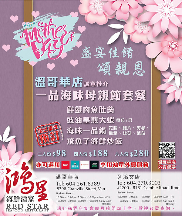 Hung Sing Mother Day 2021_web.jpg