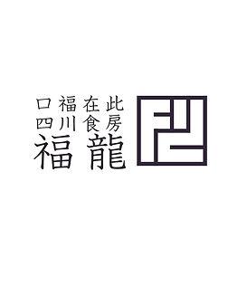 四川食房福龍ロゴデータ.jpg