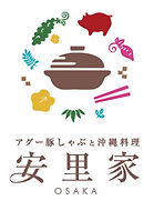 00059364_安里家様ロゴ_FIX.jpg