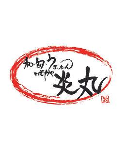 和・旬・うまいもん 炎丸ロゴ (3).jpg