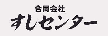 合同会社すしセンター ロゴ 02.jpg