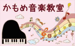 150104-piano-520x325-43-かもめ音楽教室sama-5.jpg