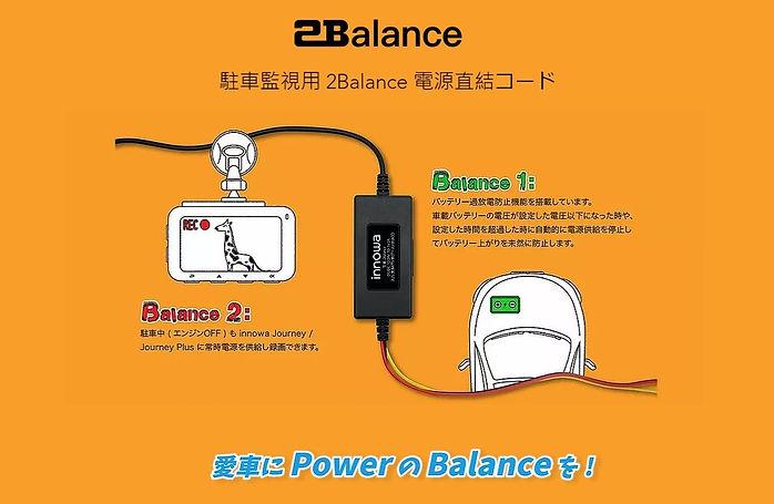 2balance_crop.jpg