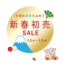 101218_newyear_sale_2020-transparent.png
