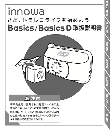 Basics manual cover.png