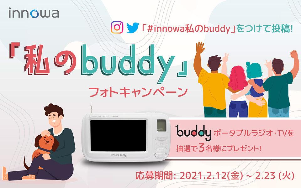 210202_buddyEvent_poster_960x600v4_工作區域