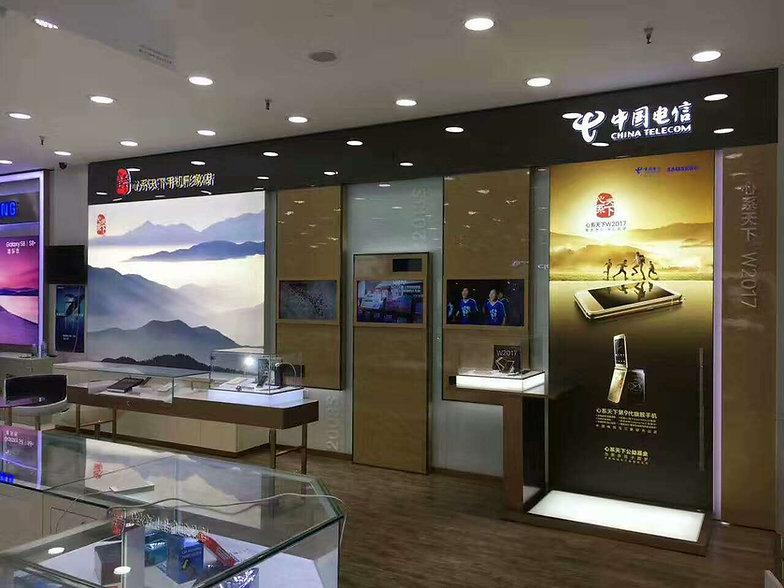 China Telecom W2017 Shop #4.jpg