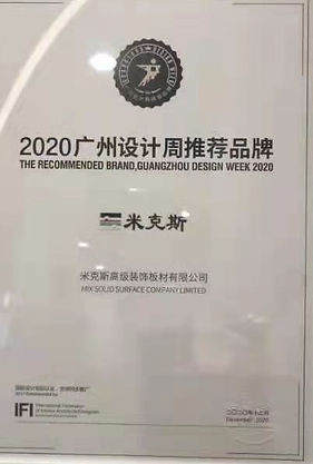 GZ Design Week Recommended Brand Award a