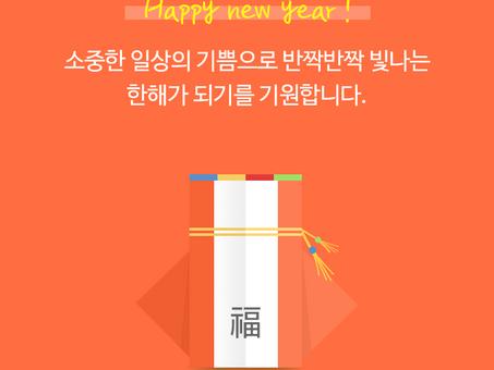 2021년 새해 인사