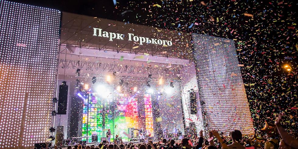 Выпускной в парке Горького и дискотека на теплоходе