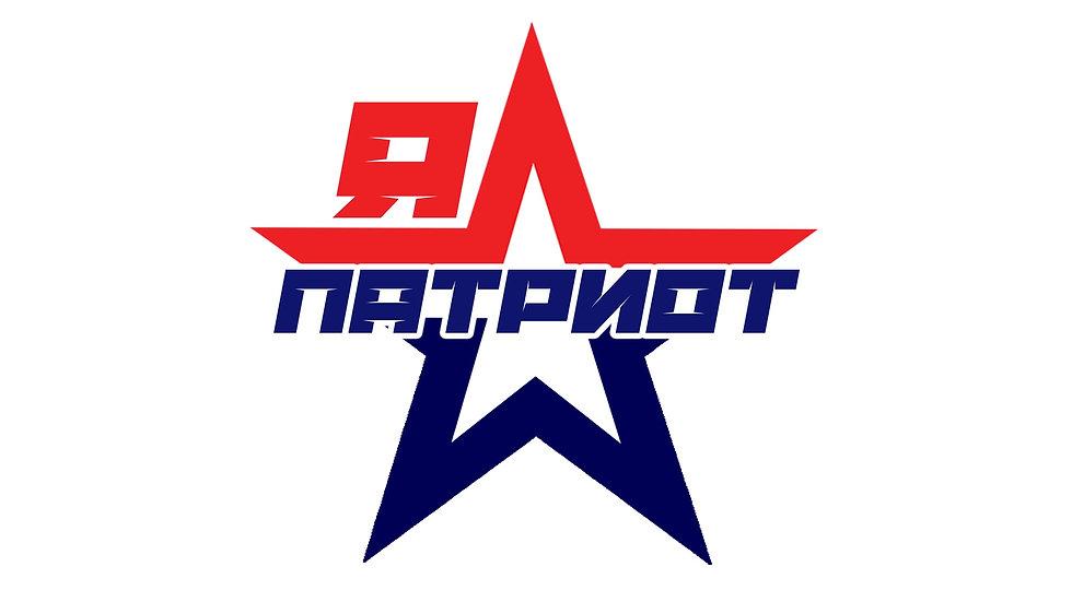 Я-патриот, квест в Подольске