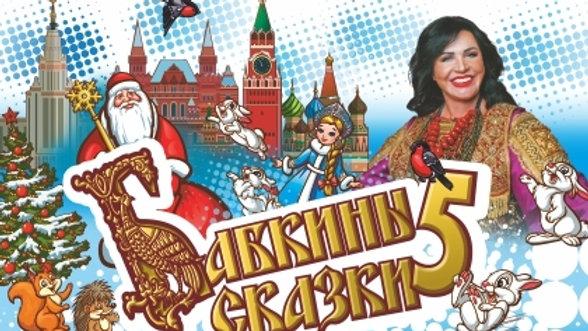 Бабкины сказки, Театр «Русская песня»