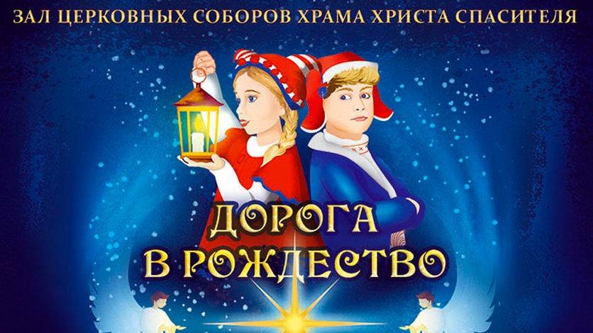 Рождественская сказка «Дорога в Рождество», Храм Христа Спасителя