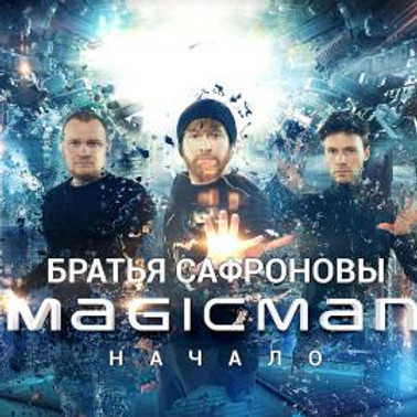 Братья Сафроновы. Magic Man. Начало