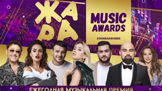 """Музыкальная премия """"Жара"""", автобусный тур из Подольска"""
