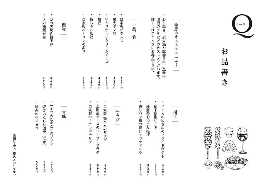 お品書きweb用2.jpg
