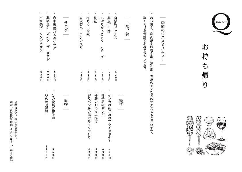 テイクアウトweb用2.jpg
