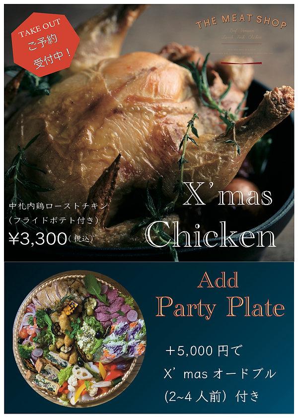クリスマスチキン_オードブル.jpg