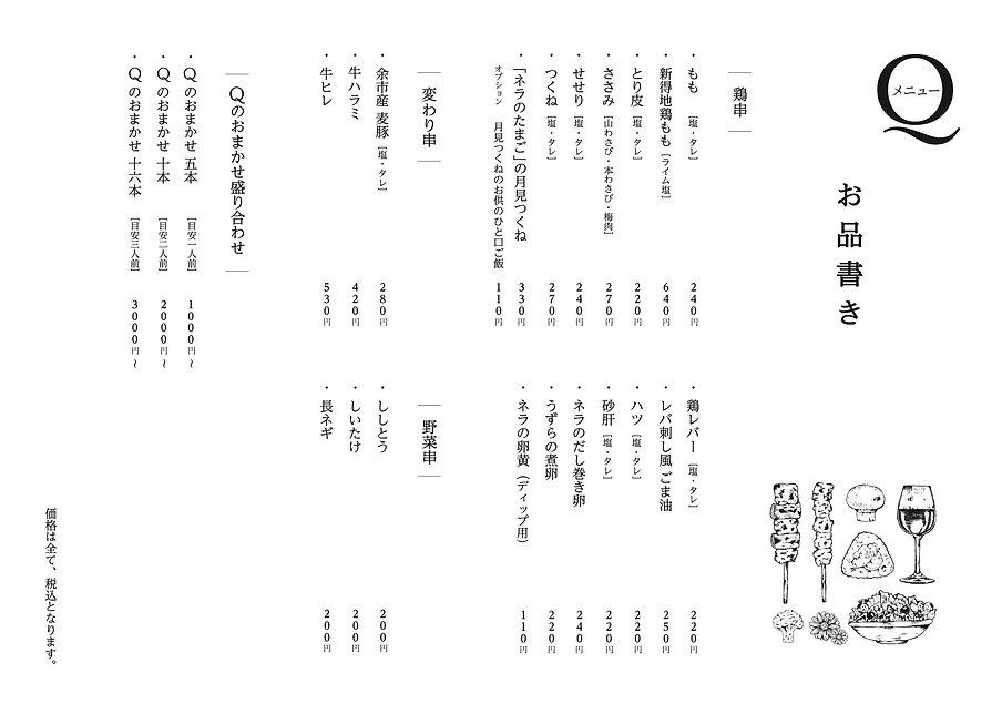 お品書きweb用1.jpg
