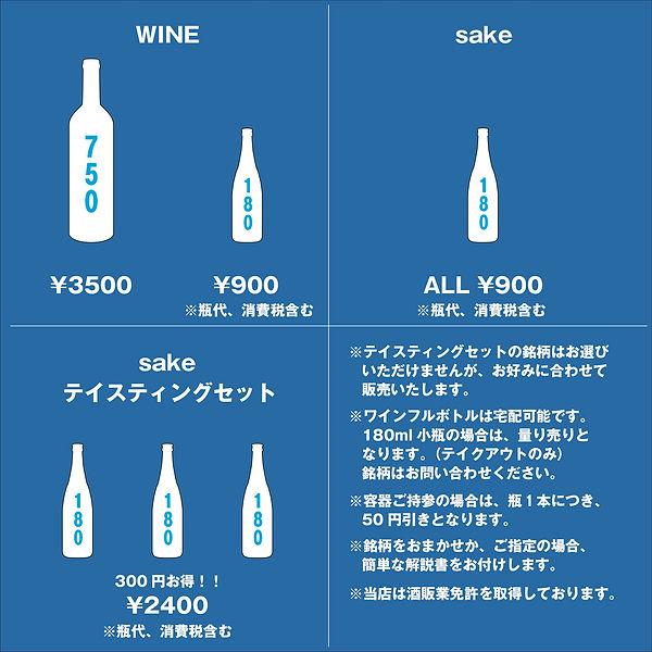 酒テイクアウト.jpg