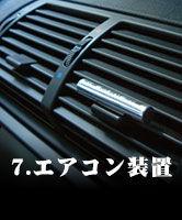 07_airkon.jpg