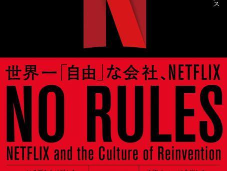 ネットフリックス(Netflix)の自由な社風