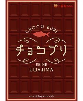 ブリとチョコレートの関係とは?