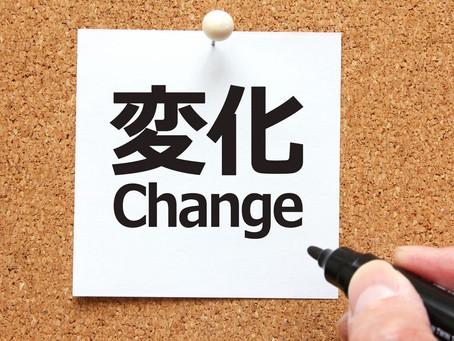 変化の激しい今、最大のチャンス到来!