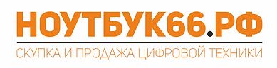 Ноутбук66.рф-3.png