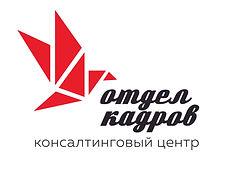 отдел_кадров лого.jpg