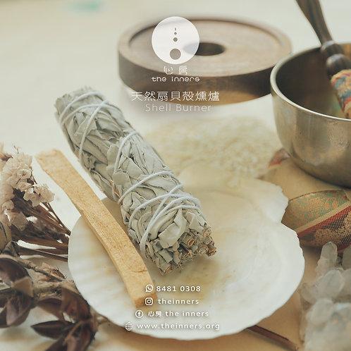 天然扇貝殻燻爐 | Pearl Shell Burner 10cm