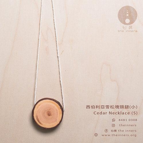 西伯利亞雪松塊項鏈 (小) | Cedar Necklace (S)