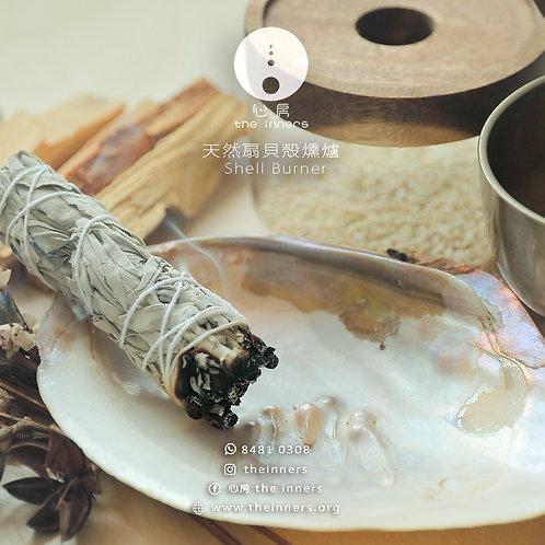 天然珍珠貝殻燻爐 | Pearl Shell Burner 20cm