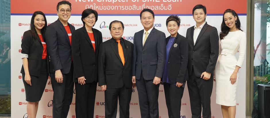 บีโอแอล จับมือ ยูโอบี เปิดตัวการขอสินเชื่อเอสเอ็มอี ผ่านแอปพลิเคชันแมทช์ลิ้งค์ ครั้งแรกในไทย
