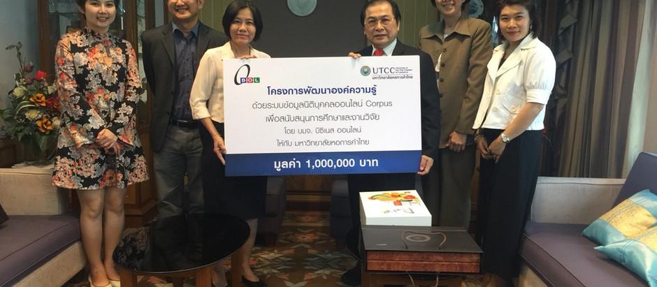 BOL สนับสนุนการศึกษาและวิจัยให้กับมหาวิทยาลัยหอการค้าไทยเป็นปีที่ 10