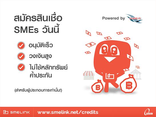 บีโอแอล จับมือ ลีช อิท เปิดตัวบริการสินเชื่อ SME