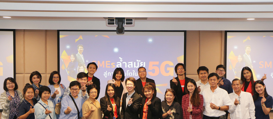 MatchLink จัดสัมมนาฟรี เพื่อผู้ประกอบการ SMEs ในยุคดิจิทัล
