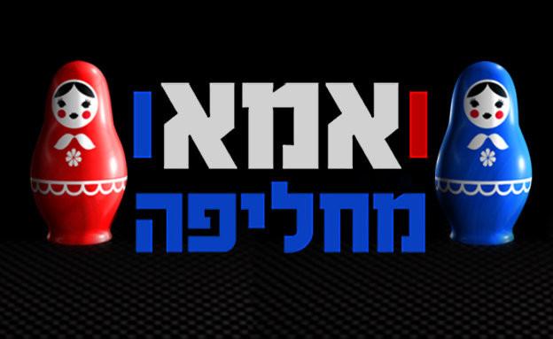 לוגו התוכנית ״אמא מחליפה״ mako