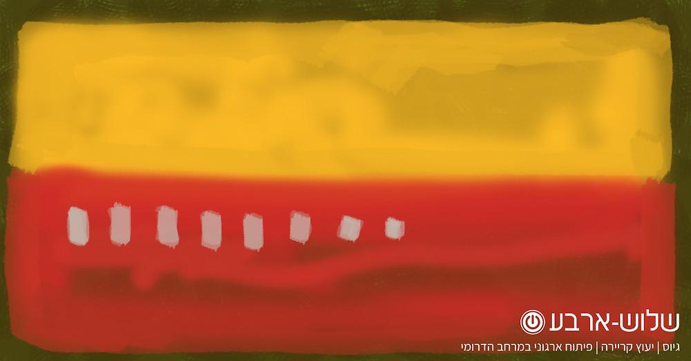 Mark Rothko בהשראת