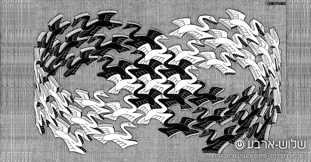 בהשראת M.C. Escher - לסגור מעגל לפני שיוצאים לדרך חדשה