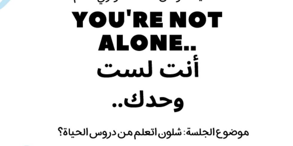 You're not Alone انت لست وحدك