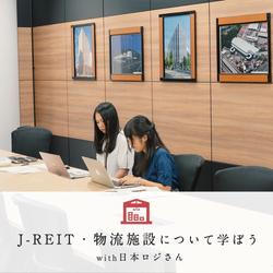 【with 日本ロジスティクスファンド投資法人】