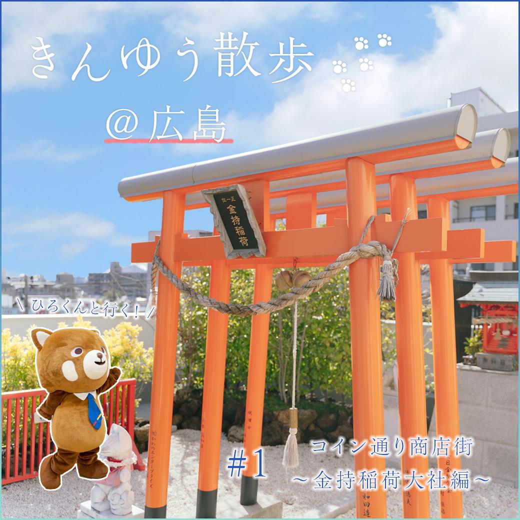 【with 広島銀行】