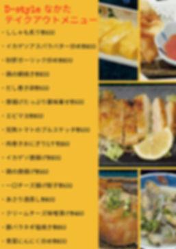 D−style なかた テイクアウトメニュー.jpg