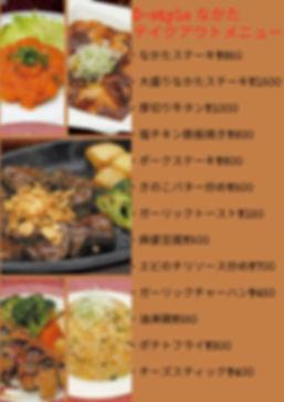 D−style なかた テイクアウトメニュー2.jpg