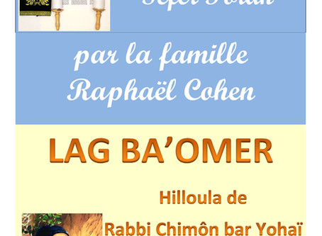 Lag Ba'Omer 5776