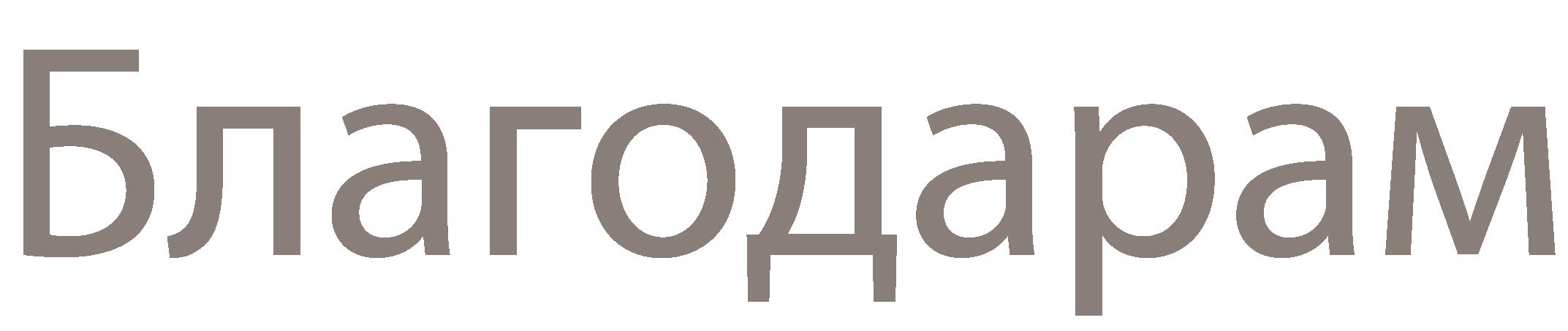 cirillico.png