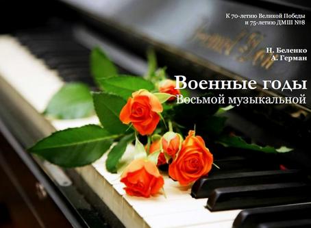 Военные годы Восьмой музыкальной